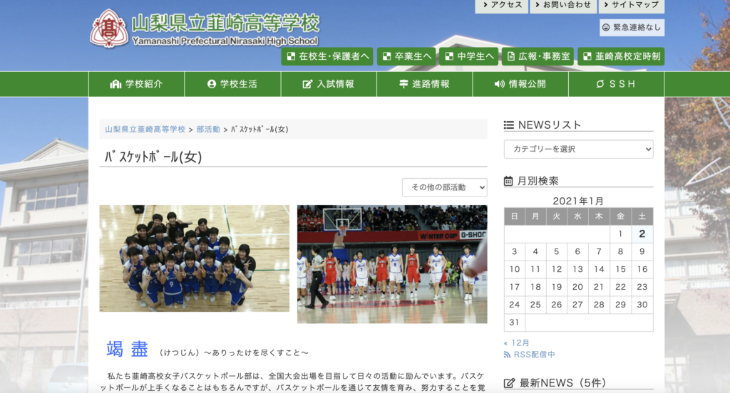 韮崎女子バスケットボール部