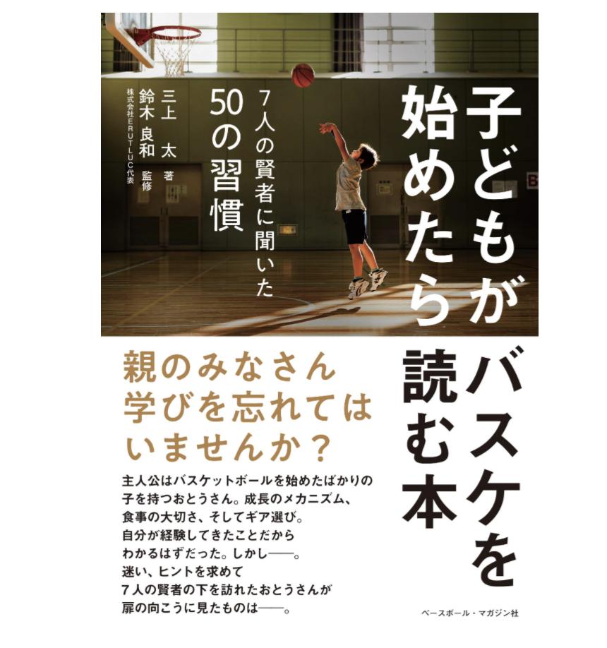 子どもがバスケを始めたら読む本