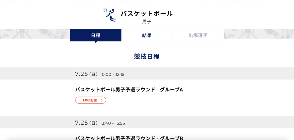 gorin.jp競技放送スケジュール一覧ページ