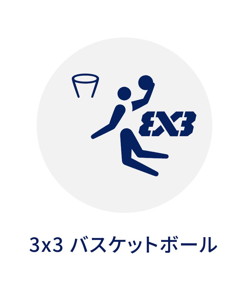 東京オリンピック3x3ロゴ